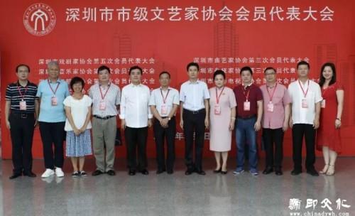 深圳市民间文艺家协会召开第五次会员代表大会