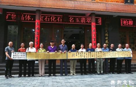《抱一堂庚子战疫诗卷》展在陕西商州成功举办
