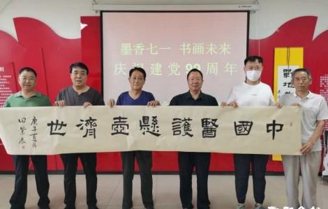 七一墨香 书画江山——庆祝建党99周年