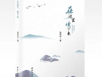 宝鸡作家徐斌会散文集《在这里,慢下来》出版发行