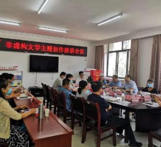陕西省作协召开陕西非虚构文学主题创作座谈会