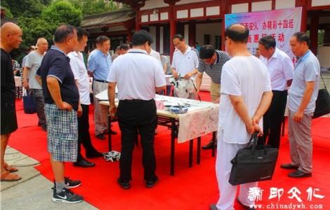 做文明西安人 办精彩十四运——书画惠民活动在丰庆公园