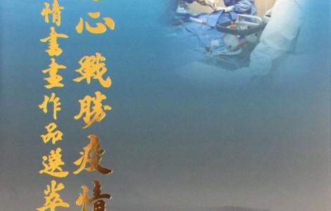 """《坚定信心 战胜疫情》——欣见""""抗击疫情书画作品选萃""""辑印成册"""