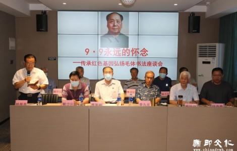让红色基因代代相传 使毛体书法弘扬光大——毛体书法研究座谈会在沧州召开