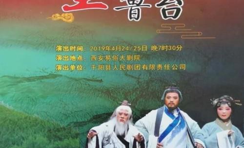 新编秦腔历史剧《望鲁台》诞生记