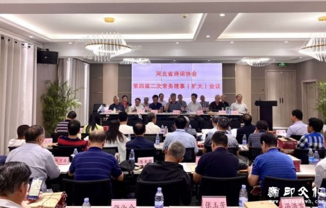 河北省诗词协会第四届二次常务理事(扩大)会议在雄县召开