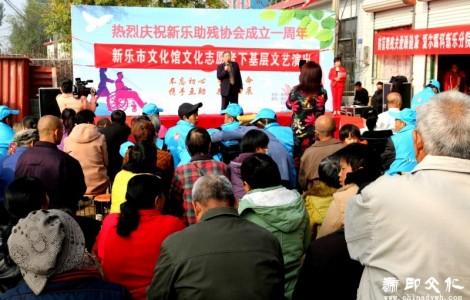 携手互助 共同发展——新乐助残协会成立一周年活动在新乐举行