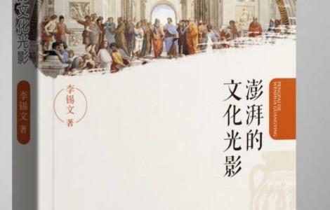 散文家李锡文新作《澎湃的文化光影》近日出版