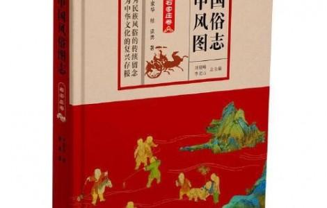 《中国风俗图志》日前出版发行