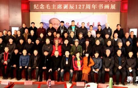 纪念毛主席诞辰127周年书画展昨日在宁晋拉开帷幕