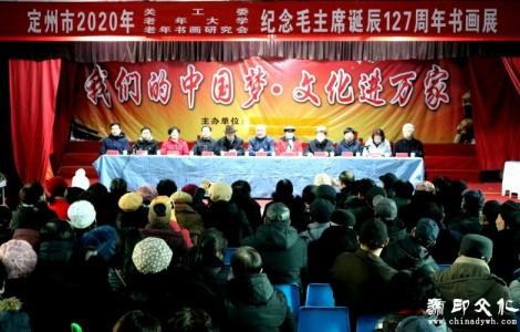 定州市举办纪念毛泽东同志诞辰127周年书画展活动