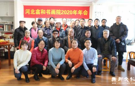河北翕合书画院举办2020年年会