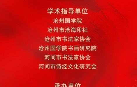 """2021""""东楼书院杯""""《诗经》篇目书法篆刻大展征稿启事"""