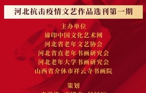"""""""艺""""起铭""""冀""""——河北抗击疫情文艺作品选刊作者名单"""