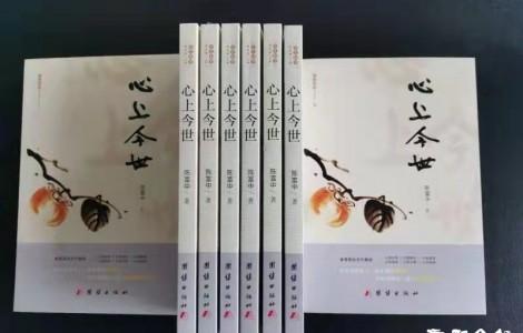 商南陈富中散文集《心上今世》发行