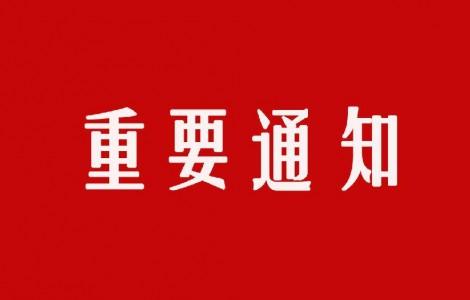 """第十九届""""群星奖""""创意作品征集通知"""