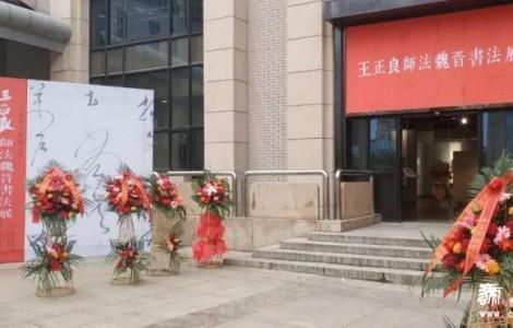 王正良师法魏晋书法展在陕西举行