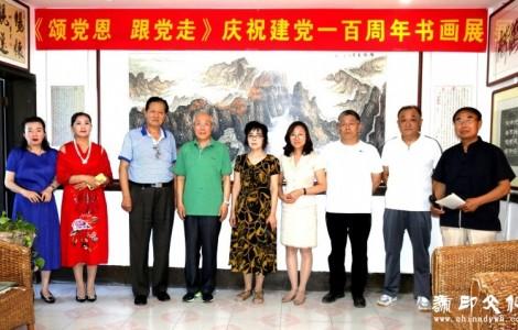 颂党恩跟党走——庆祝建党一百周年书画展举办